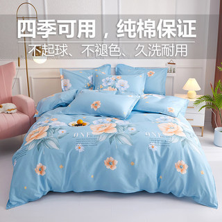 100% cotton quilt cover inside and outside, single double single 1.5x2.0m2x2.3 bed 200x230m cotton quilt cover