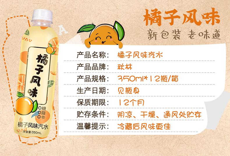 秋林 东北汽水 大白梨/橘子风味  350ml*12瓶 图5