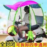 Battery Motorcycle Parasol Canopy Electric Sun Bike Bicycle Canopy Universal Small Electric Car Canopy