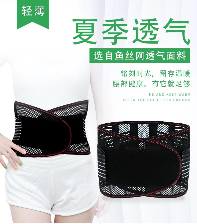 护腰带夏季超薄款透气腰椎间盘突出固定矫正器腰脱男女腰部绑带详细照片