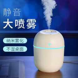 USB humidifier fan mini silent home bedroom dormitory car air conditioning room student aromatherapy essential oil small office desktop portable spray purification air facial network red fresh