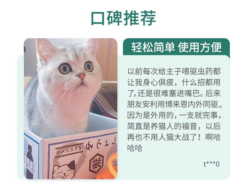 博来恩猫咪体内外一体驱虫药滴剂