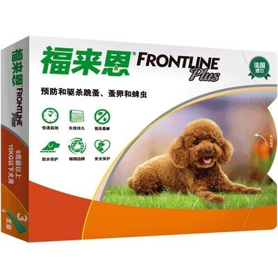 福来恩体外驱虫滴剂3支小型犬宠物狗驱虫药 狗跳蚤蜱虫