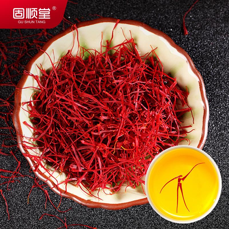 【固顺堂】藏红花西红花番红花茶