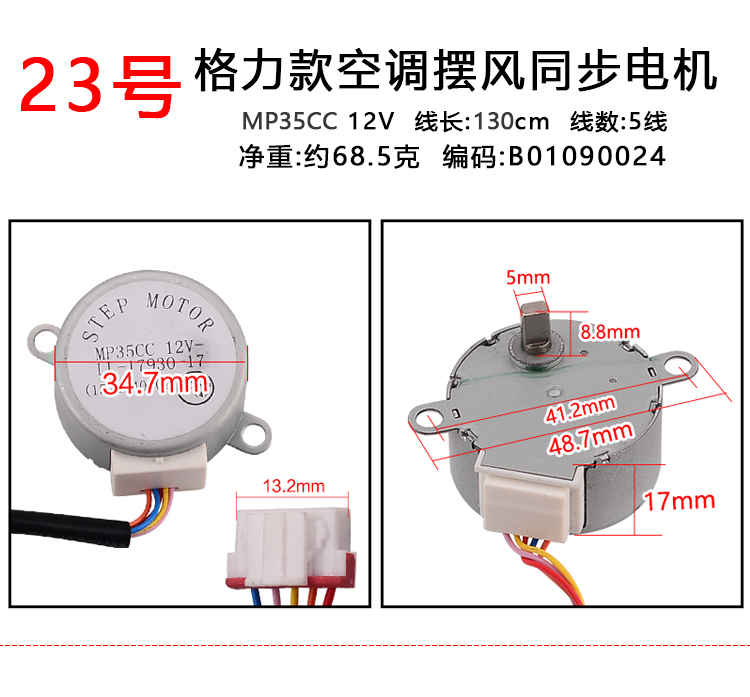 Air Conditioner Synchronous Motor 48