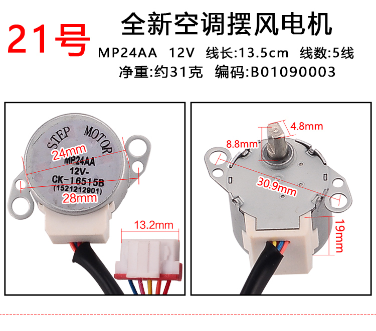 Air Conditioner Synchronous Motor 44