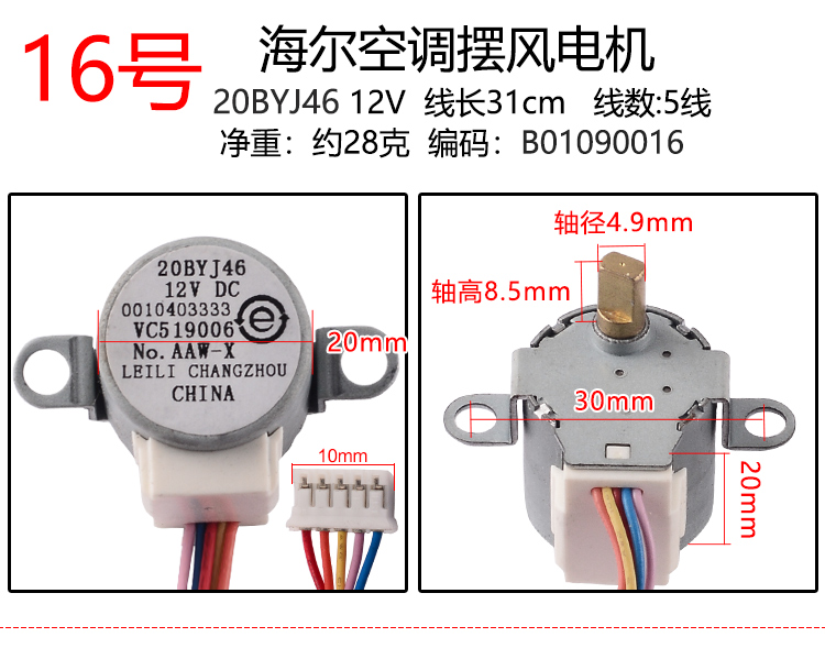 Air Conditioner Synchronous Motor 34