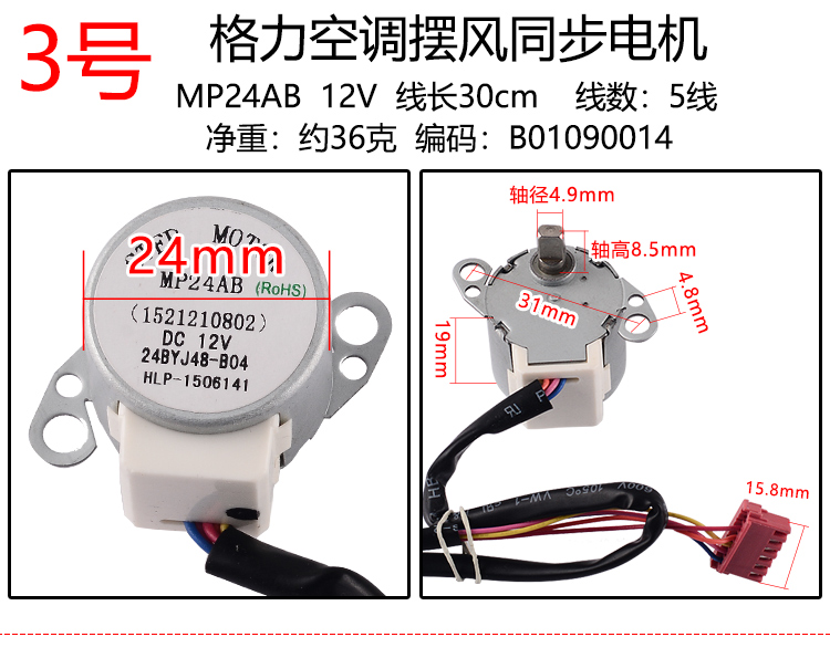 Air Conditioner Synchronous Motor 10