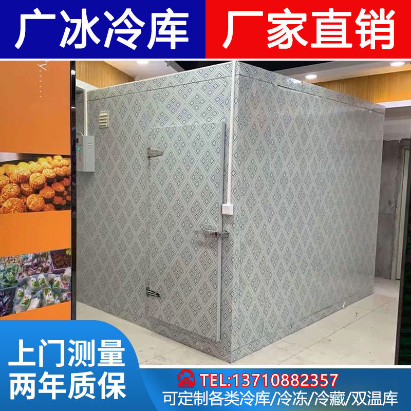 Wide cold storage full set of equipment Small cold storage Fruit and vegetable fresh storage Meat freezer freezer ice library board
