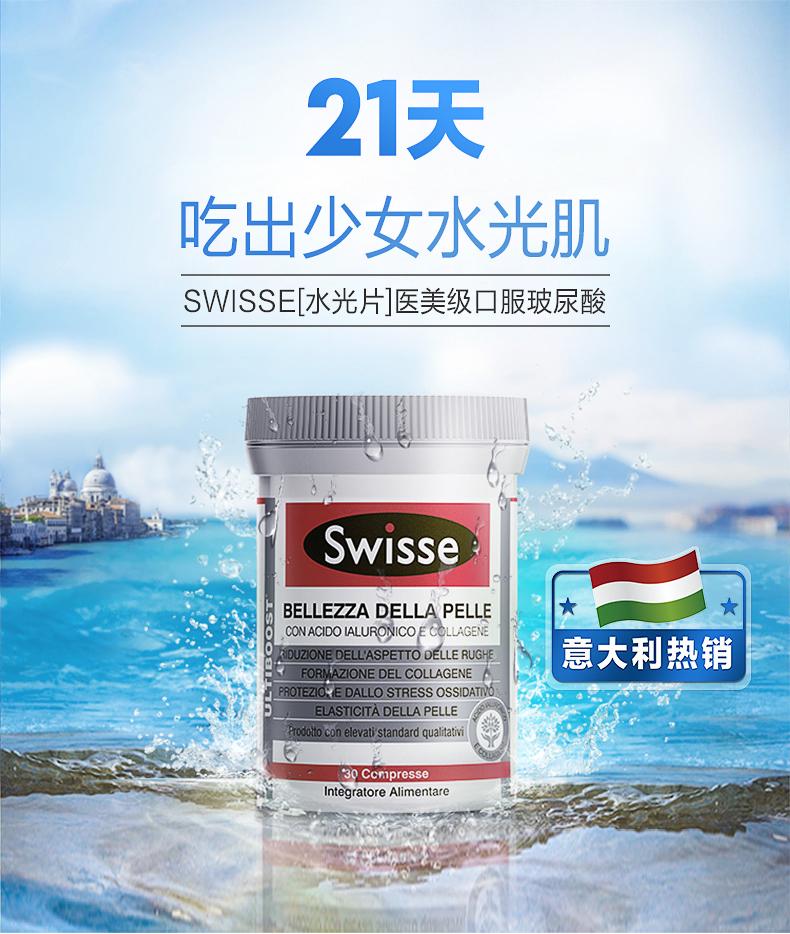 德国进口 Swisse 医美级 口服玻尿酸胶原蛋白水光片 30片 88VIP会员折后¥225.15包邮包税