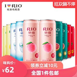 RIO Rui Australian wine cocktail bartender red suit 3 of Ms. net a little drunk 330ml * 10 cans genuine