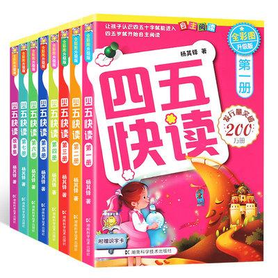 四五快读 全套8册幼儿园教材儿童入学准备3-4-5-6周岁拼音拼读训练幼儿早教书 儿童识字卡片幼小衔接前宝宝认字故事书五