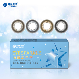 Hai Chang star contact lens throws 2 pieces of natural beauty pupil for six months