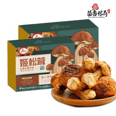 菌香传奇新鲜姬松茸干货500克云南特产食用菌巴西蘑菇食材料煲汤