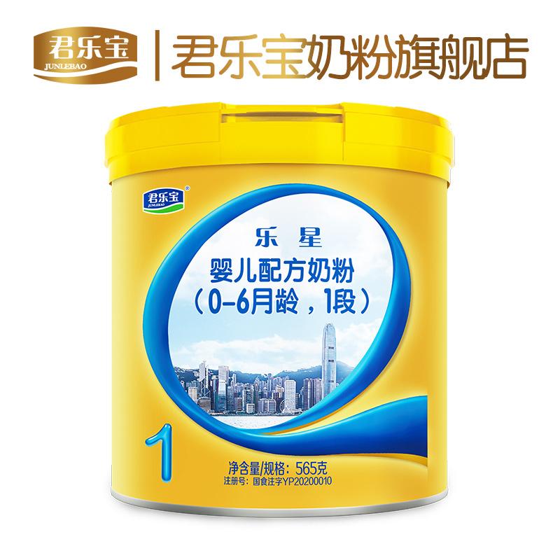 君乐宝奶粉宝宝牛奶粉一段565g*1罐