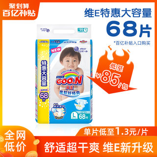 King's official flagship store's official website with the same paragraph Victorian diaper L68 light and dry and breathable and comfortable baby diapers