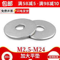 304 stainless steel enlarged and thickened flat washer m2.5/m10m3m6m8m20m24 screw meson metal washer