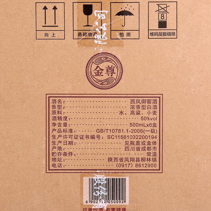 西凤 御窖金尊酒 50度白酒 500ml*6瓶 图3