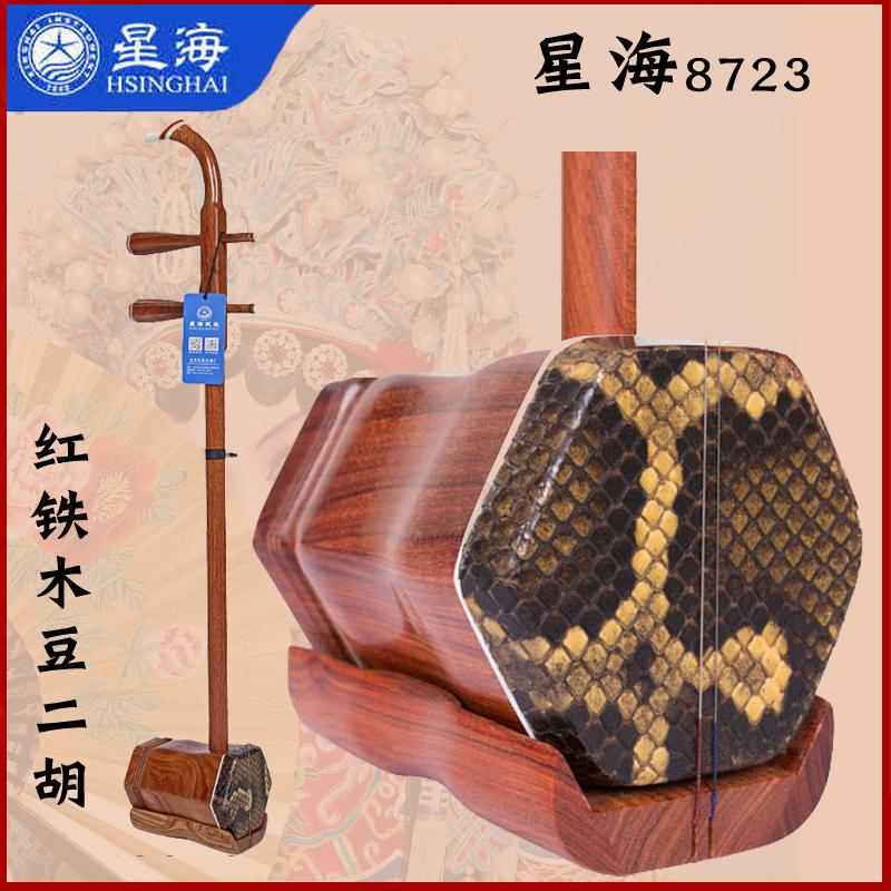 Bắc Kinh Xinghai Erhu Chuyên nghiệp Red Iron Wood Bean Erhu Universal Erhu Nhạc cụ Đăng nhập đánh bóng 8723-2 - Nhạc cụ dân tộc