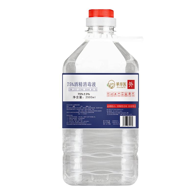 【现货顺丰】家用消毒75度酒精5斤