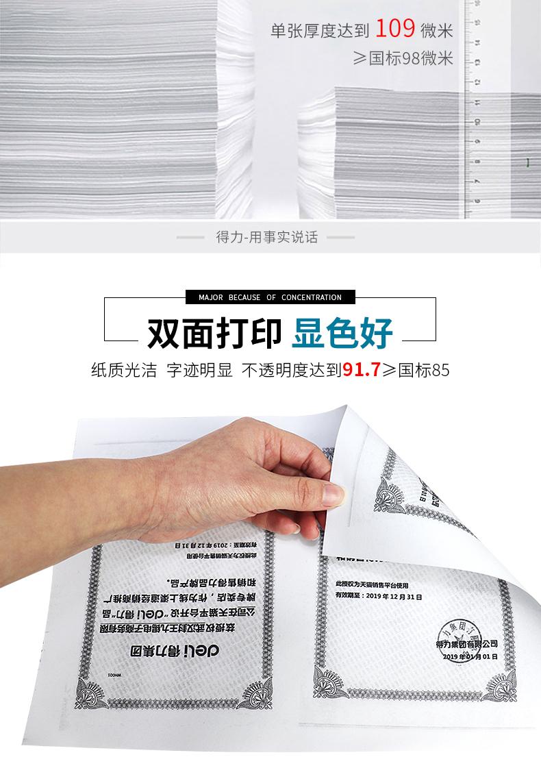 得力木尚复印纸A4/70g/5包装/箱2500张
