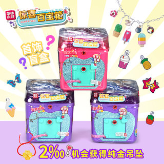 Douyin Toys Surprise Doll Surprise Treasure Box Girl Girls Xiao Ling Troll Box Jane Jewelry Children Toys