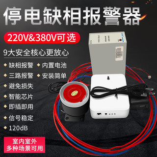 Power failure alarm 220V380V farms phase three-phase power off phone calls phone text message notification