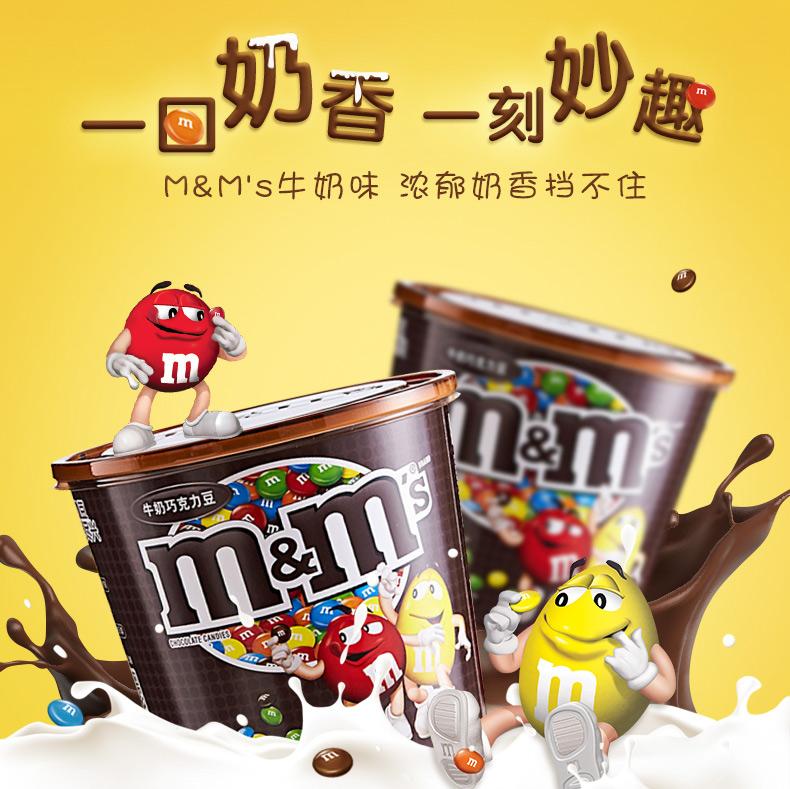 德芙MMS牛奶夹心巧克力M豆桶装