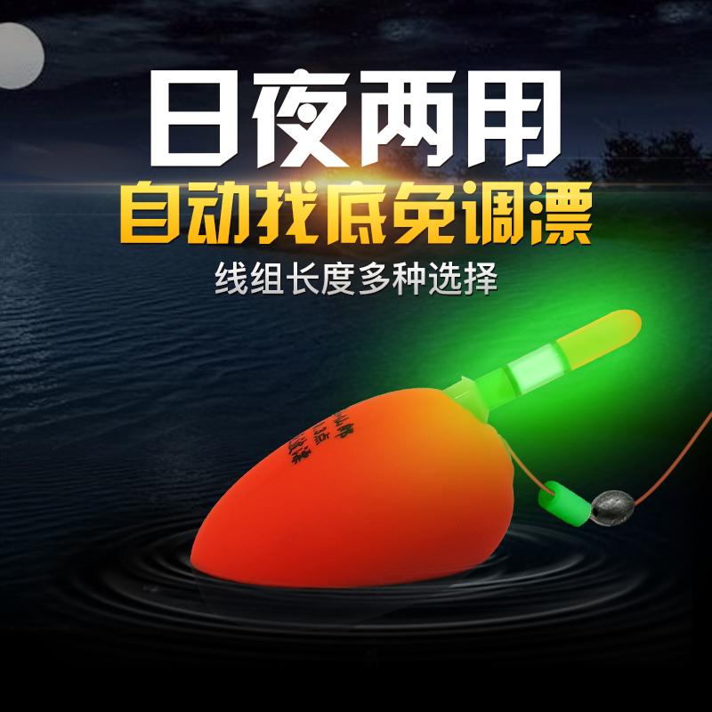 自动找底两用免调夜光漂高a两用加粗底钓夜钓浮漂用品渔具日夜鱼漂