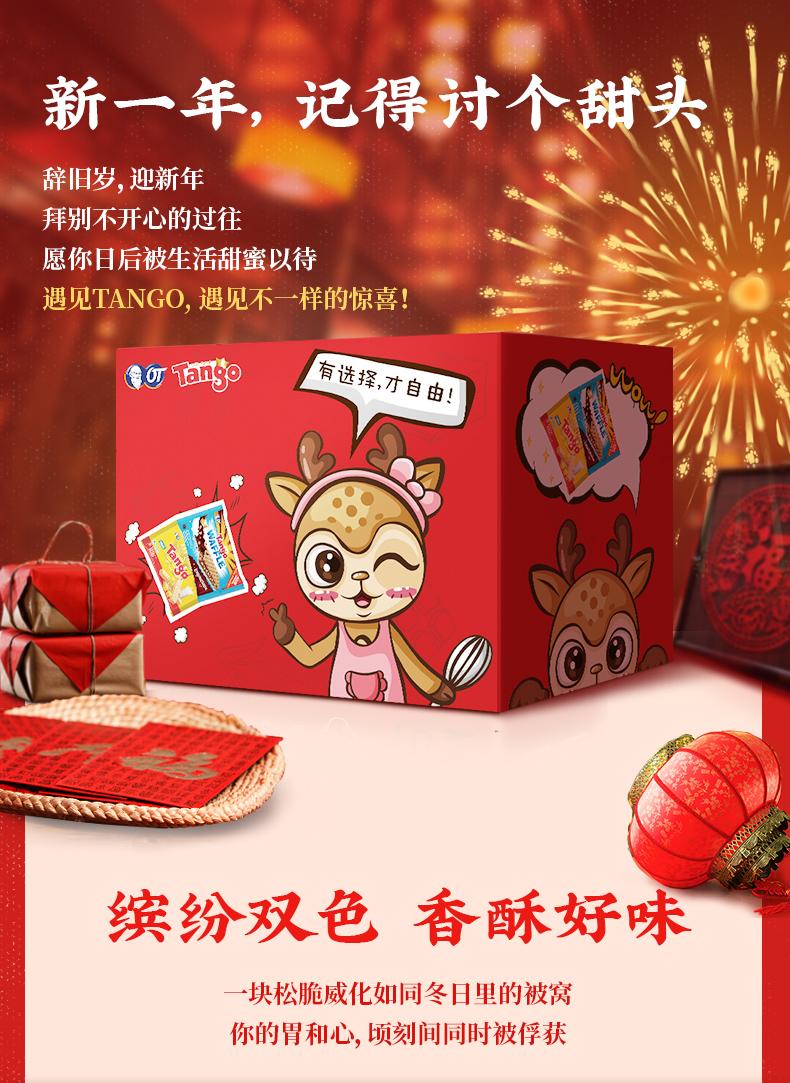 印尼进口 Tango 咔咔脆 威化饼干组合 30包共1500g 下单折后¥39.9包邮