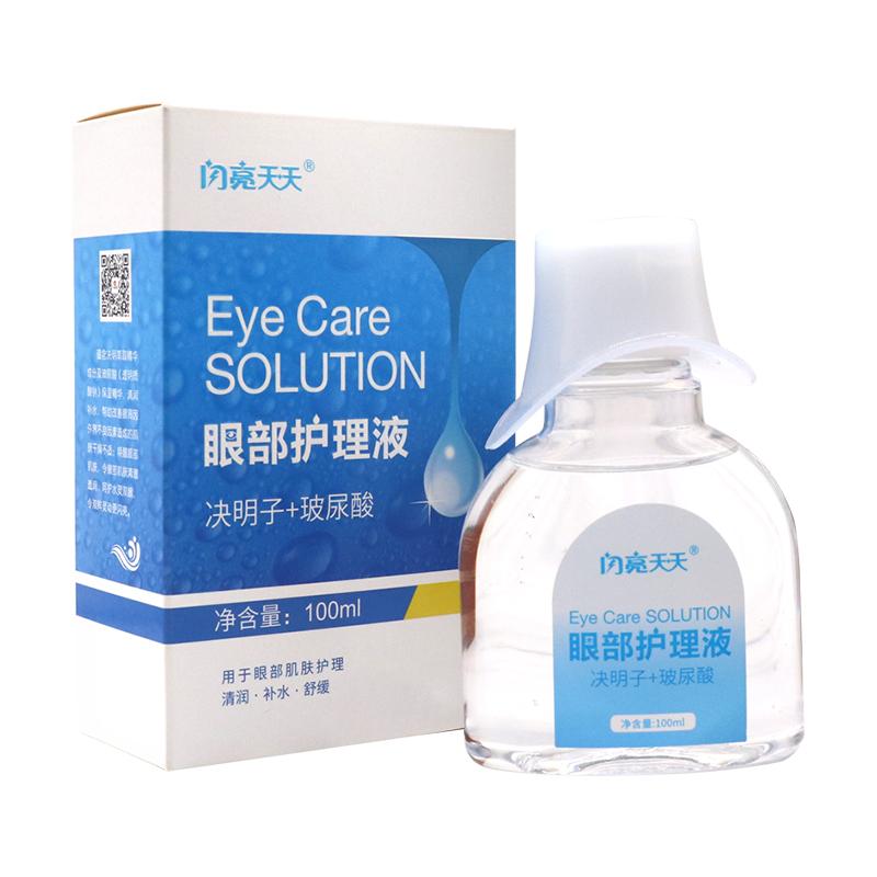 仁和闪亮洗眼液清洁眼部护理液缓解眼疲劳补水神器洗眼睛水小包装