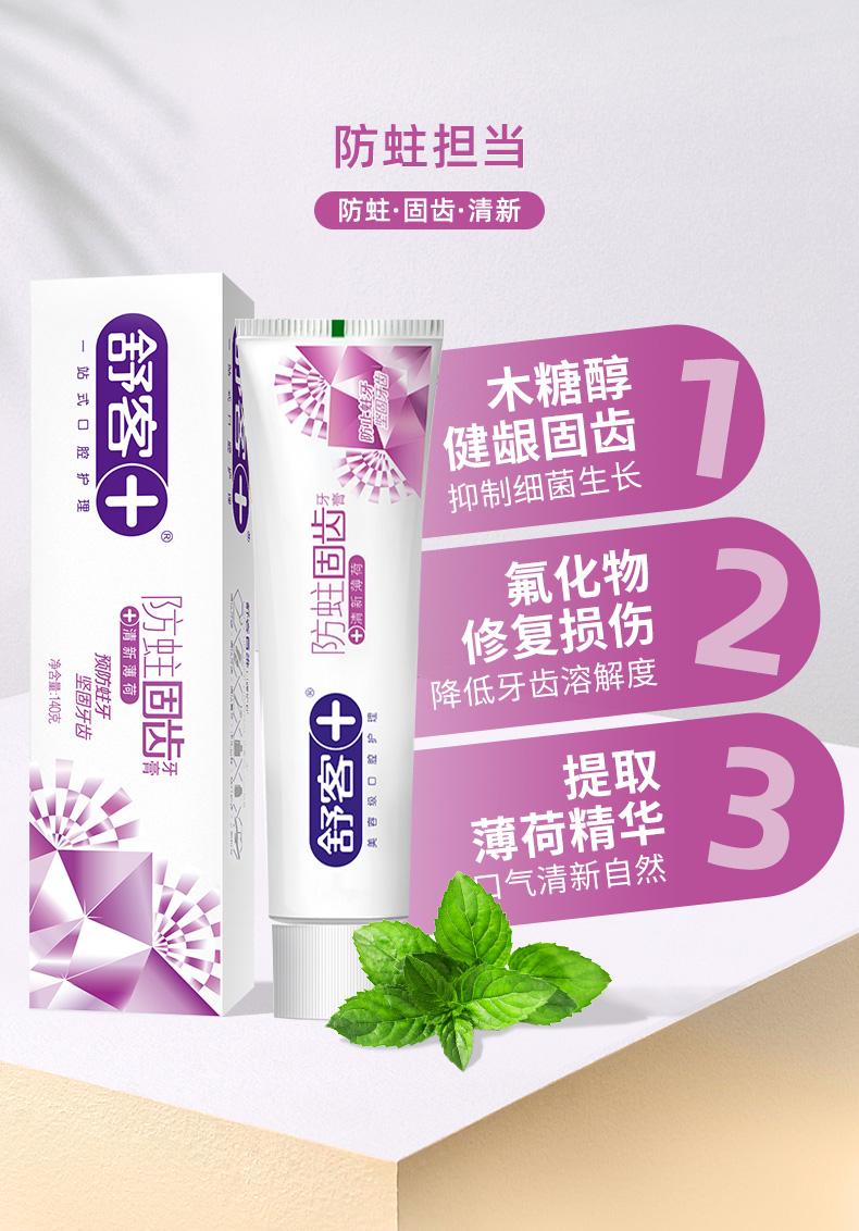 【舒客】防蛀固齿牙膏家庭实惠装6支5