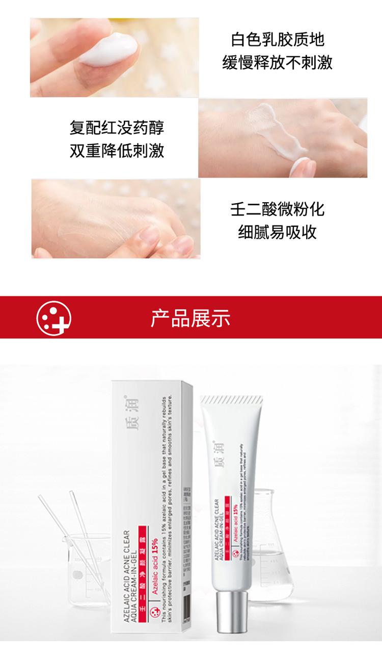 【质润】壬二酸凝露凝胶软膏5