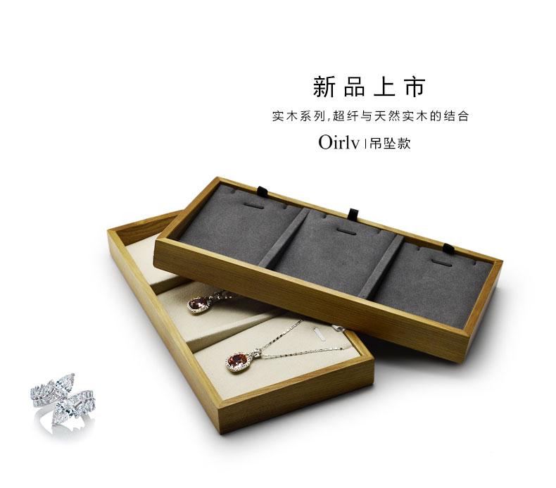 多宝妮新款实木钻石展示道具橱窗珠宝首饰收纳摆放钻石盘小号详细照片