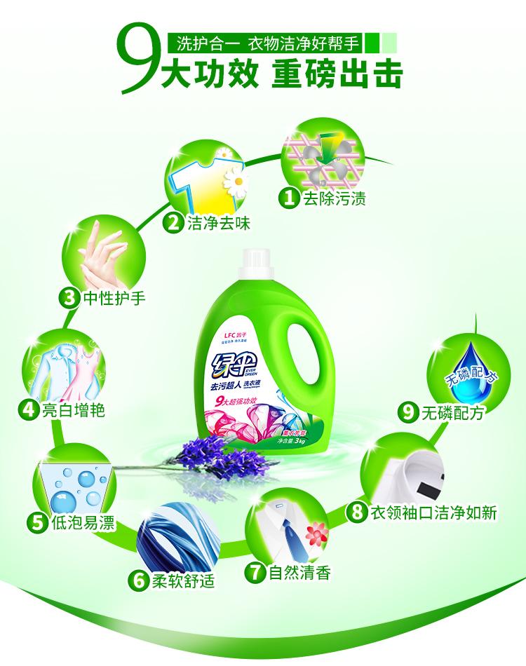 包邮绿伞洗衣液瓶装3kg薰衣草香