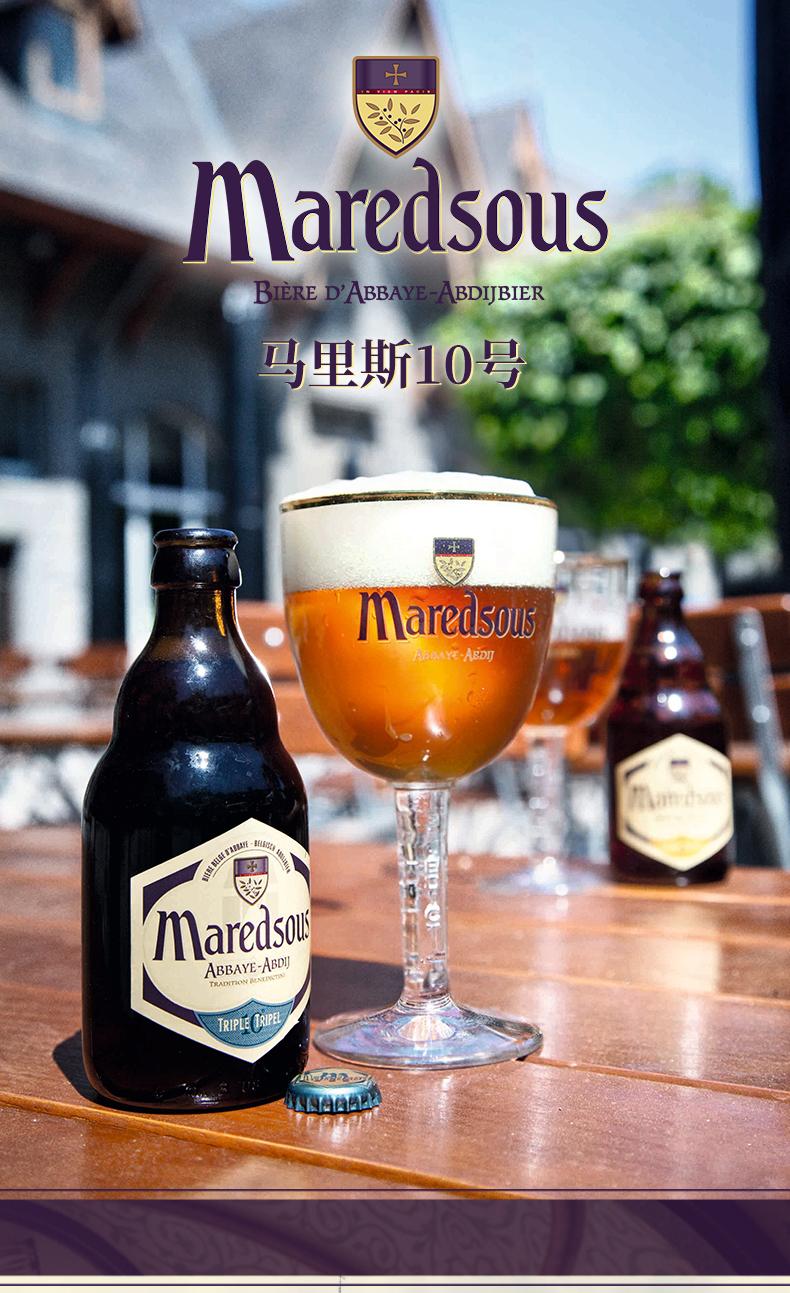 比利时进口 Maredsous 马里斯 10号 修道院精酿啤酒 330mlx6瓶 69元包邮 买手党-买手聚集的地方