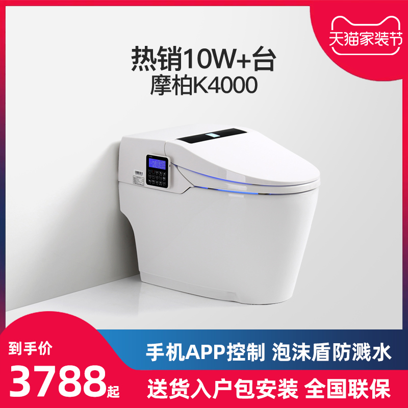 Germany's Mobo K4000 fully automatic flip all-in-one smart toilet home electric toilet is hot seat