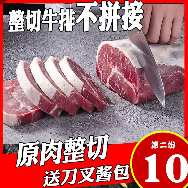 整切西冷菲力牛排腌制牛扒套餐5片原切新鲜牛肉儿童牛排黑椒4份20