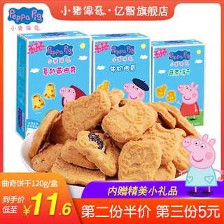 Yizhi Piglet Peggy Cookies Cranberry Milk Vegetable Flavor 120g Boxed Children's Small Zero Food Peggy