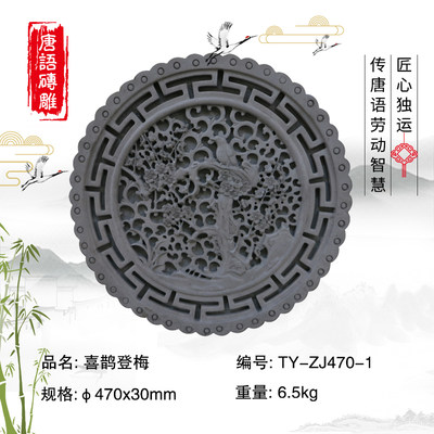Tang Dynasty magpies Dengmegian Jianqing brick brick carved antique embossed painting Chinese shadow wall wall wall decoration round Wattage