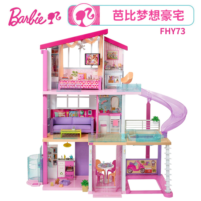 BARBIE DREAM MANSION FHY73 (DOLLS ARE SOLD SEPARATELY)