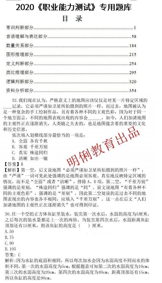 2021陕西测绘地理信息局综合测试职业能力测试和主观题题库真题真题