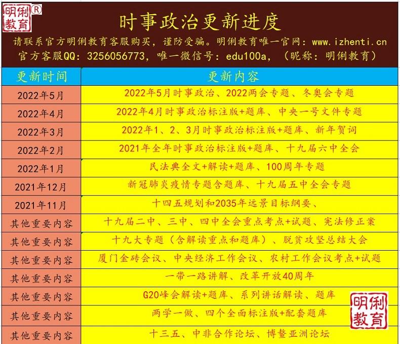 2021丽水遂昌县公路养护工程有限公司综合基础知识题库真题真题资料