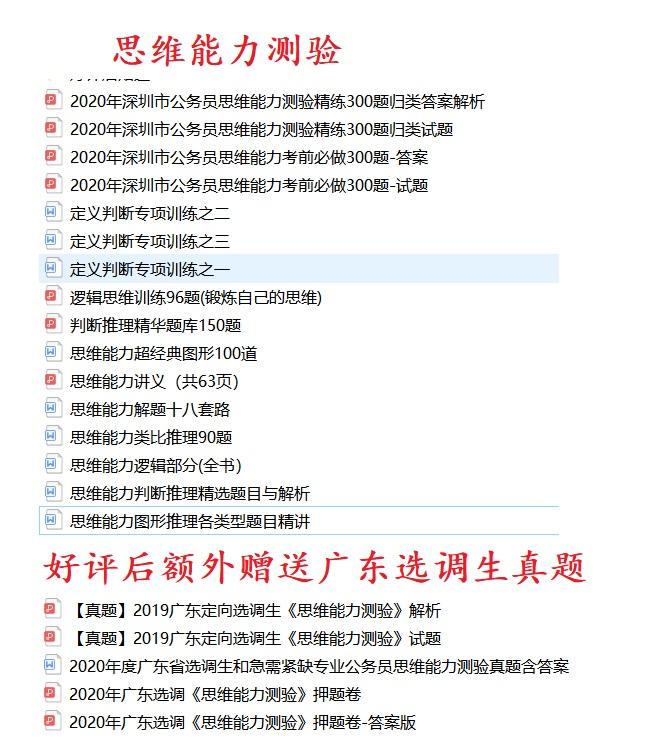 2020年深圳市公务员招录考试思维能力测验和行政职业能力测题库真题真题真题