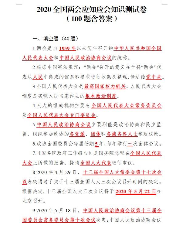 2021年安徽合肥肥西县县直医疗机构招聘综合知识题库真题真题资料