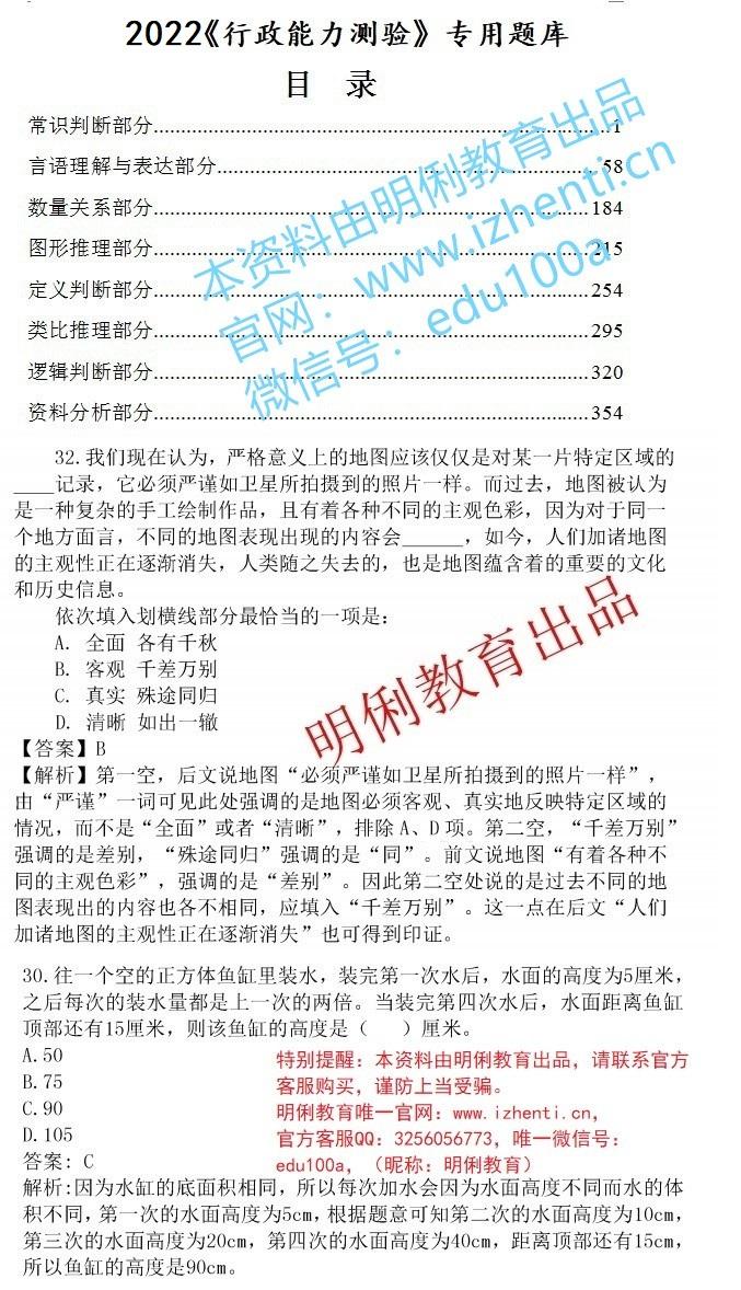 2020上半年江苏昆山市周庄镇招聘公共基础知识职业能力题库真题真题