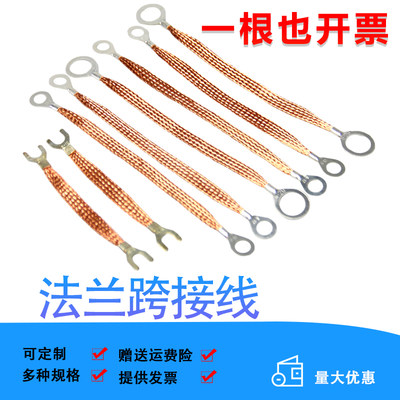 Flange cross-wiring copper woven wire pipe connection line pure purple copper tinned anti-static explosion-proof grounding