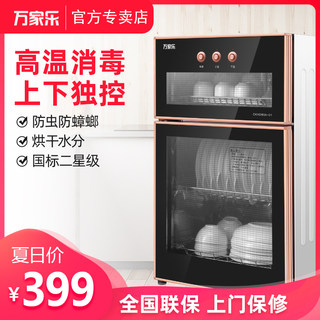 Macro disinfection cabinet vertical household kitchen small tableware countertop high temperature stainless steel tableware disinfection cupboard