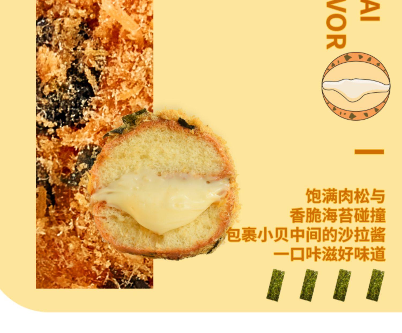 【拍3件】毛毛先森海苔肉松小贝共12枚9