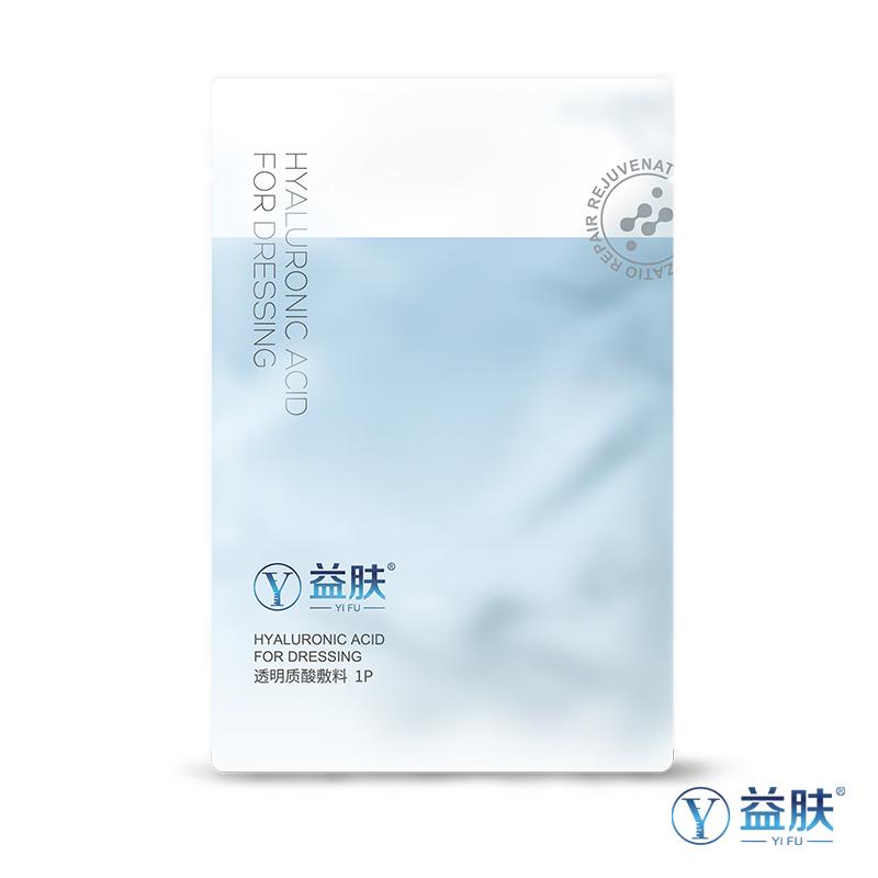 益肤透明质酸医美面膜1P